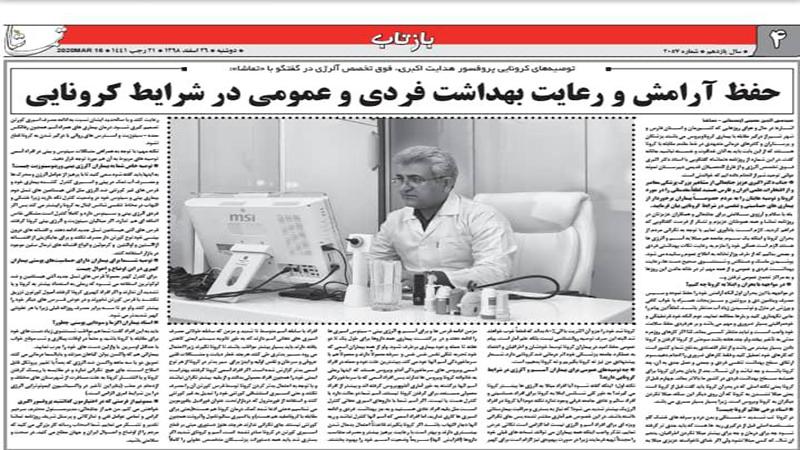 پیام دکتر هدایت اکبری در مورد بحران کرونا