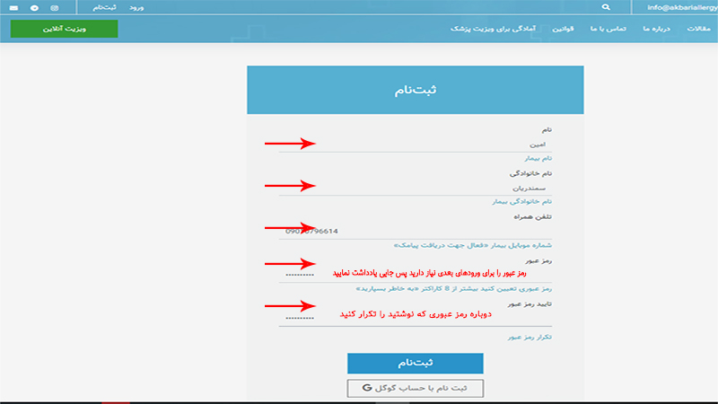 آموزش-استفاده-از-ویزیت-آنلاین-دکتر-هدایت-اکبری