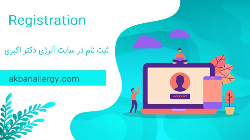 آموزش-طریقه-ثبت-نام-در-سایت