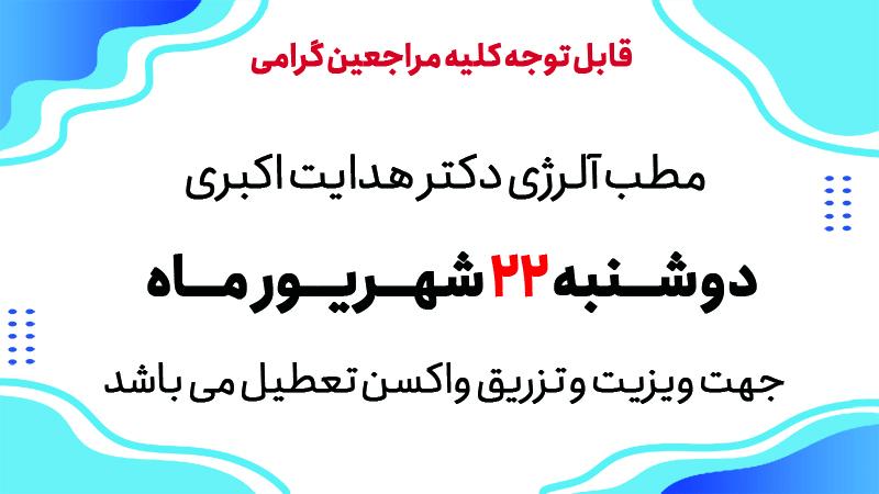 تعطیلی-22-شهریور