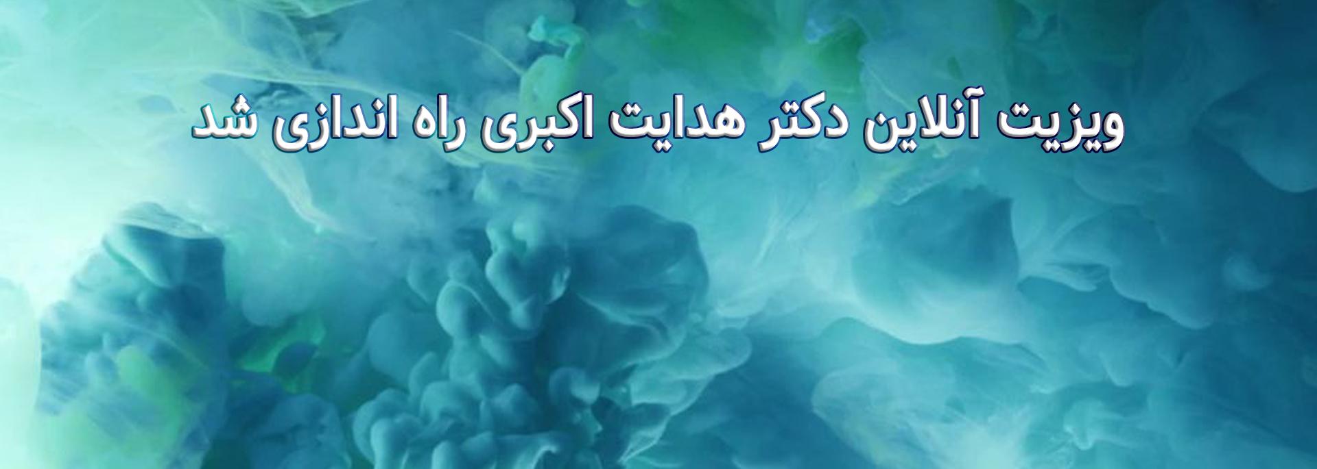 راه اندازی ویزیت آنلاین دکتر هدایت اکبری
