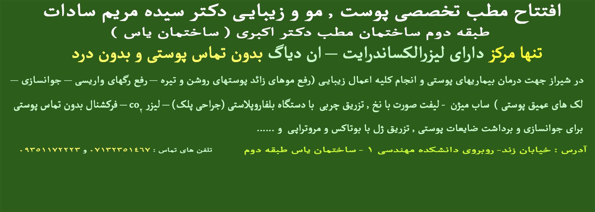 افتتاح مطب تخصصی پوست  مو و زیبایی، دکتر سیده مریم سادات